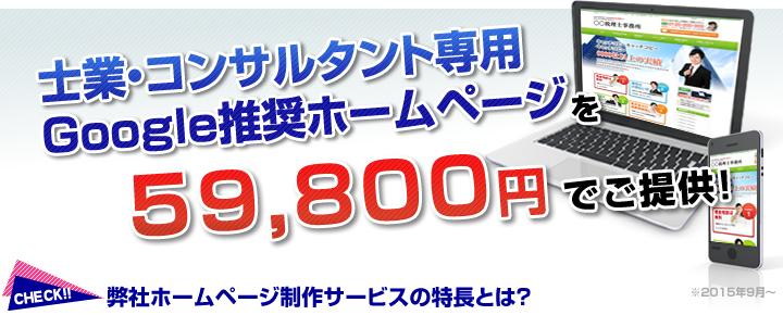 士業・コンサルタント専用Google推奨ホームページを59,800円でご提供!