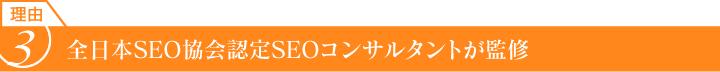 理由3.全日本SEO協会認定SEOコンサルタントが監修