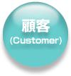 顧客(Customer)