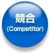 競合(Competitor)