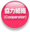 競合組織(Coaperator)