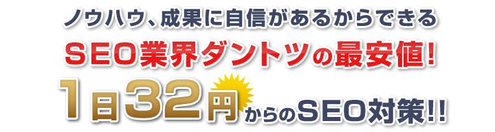 ノウハウ、成果に自信があるからできる SEO業界ダントツの最安値!1日32円からのSEO対策!
