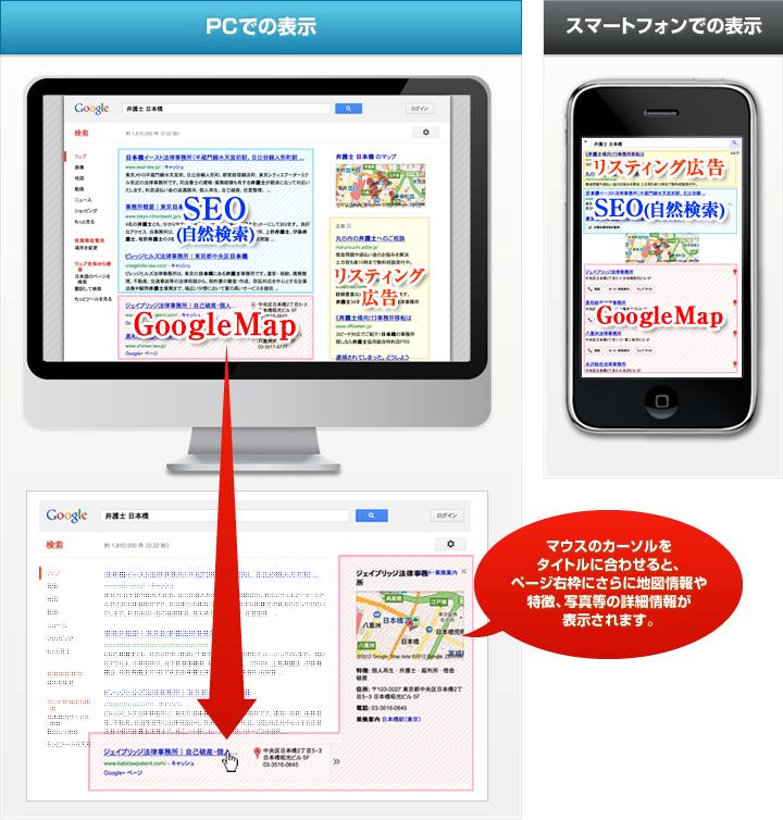 MEO対策 PCでの表示 スマートフォンでの表示 マウスのカーソルをタイトルに合わせると、ページ右枠にさらに地図情報や特徴、写真等の詳細情報が表示されます。