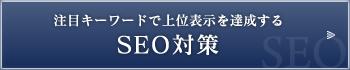 注目キーワードで上位表示を達成するSEO対策