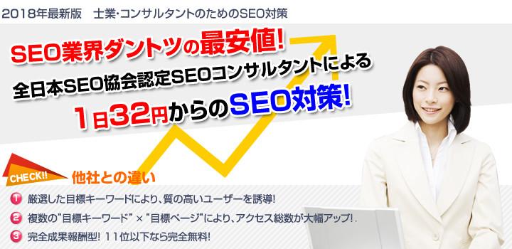 2013年最新版 士業・専門家のためのSEO対策 YAHOO!Googleともに1ページ目保証!! 他社との違い (1)厳選したワードにより、質の高いユーザーを誘導!(2)複数ワード×複数ページの対策により、アクセス総数が大幅アップ!(3)完全返金保証!成果が出なければ全額返金!