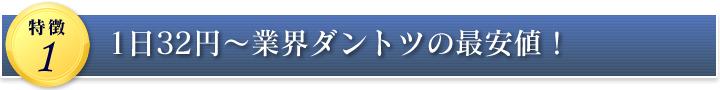 特徴1.1日32円~業界ダントツの最安値!