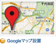Googleマップ設置