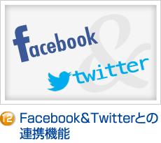 Facebook&Twitterとの連携機能